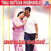 Thali Kattuva Shubhavele (Original Motion Picture Soundtrack) by Various Artists