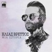 Mia Istoria by Ilias Vrettos (Ηλίας Βρεττός)