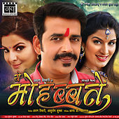 Ye Mohabbatein (Original Motion Picture Soundtrack) by Various Artists