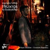 Tis Nyxtas Ta Evaggelia by Various Artists