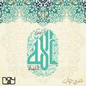 Mn Asmaa Allah Al Hosna von Amr Diab