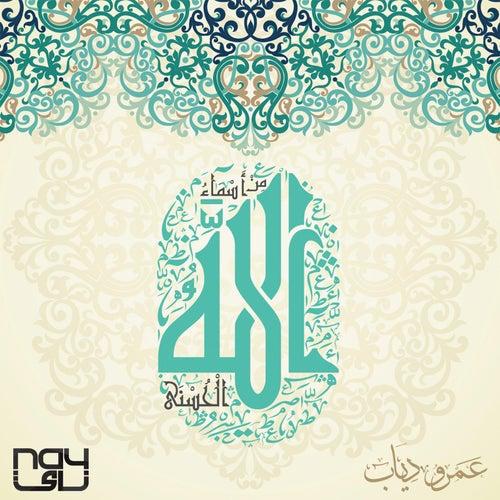 Mn Asmaa Allah Al Hosna by Amr Diab