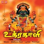 Ugra Kali by Various Artists