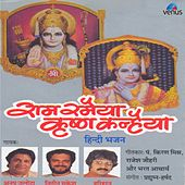 Ram Ramaiya Krishna Kanhaiya by Various Artists