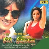 The Great Hero Hiralal (Original Motion Picture Soundtrack) by Various Artists