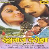 Rangbaaz Daroga (Original Motion Picture Soundtrack) by Various Artists