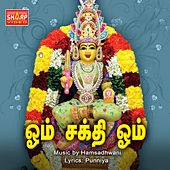 Om Sakthi Om by Various Artists