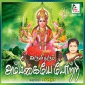 Arul Tharum Ambigaye Pottrri by Sangeetha