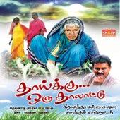 En Thaikku Oru Thalattu, Vol. 1 by Various Artists