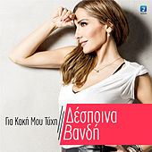 Gia Kaki Mou Tihi by Despina Vandi (Δέσποινα Βανδή)