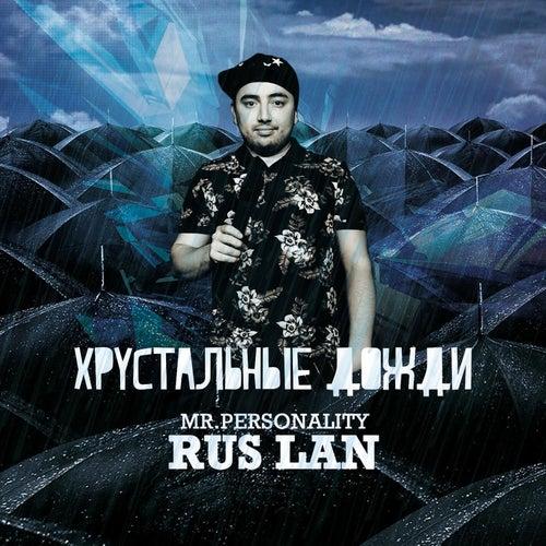 Хрустальные дожди by Ruslan