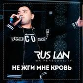Не жги мне кровь by Ruslan