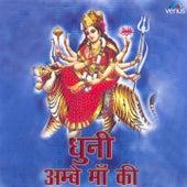 Dhuni Ambe Maa Ki by Mahendra Kapoor