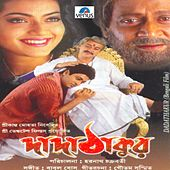 Dadathakur (Original Motion Picture Soundtrack) by Various Artists