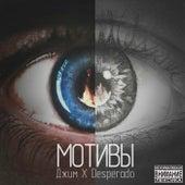 Мотивы by Desperado