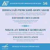 Anthology of Russian Symphony Music, Vol. 56 by Various Artists