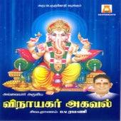 Vinayagar Agaval by D.V.Ramani