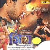 Shiva Bhojpuri (Original Motion Picture Soundtrack) by Various Artists