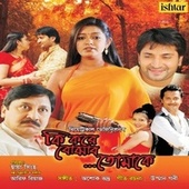Ki Kore Bojhabo Tomake (Original Motion Picture Soundtrack) by Various Artists