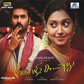 Koshikoovuthu (Original Motion Picture Soundtrack) by Various Artists