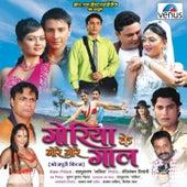 Goriya Ke Gore Gore Gaal (Original Motion Picture Soundtrack) by Various Artists