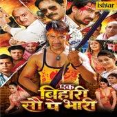 Ek Bihari Sau Pe Bhari (Original Motion Picture Soundtrack) by Various Artists