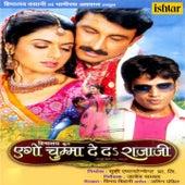 Ego Chumma De Da Rajaji (Original Motion Picture Soundtrack) by Various Artists