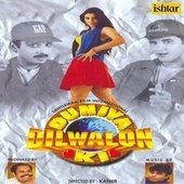 Duniya Dilwalon Ki (Original Motion Picture Soundtrack) by Various Artists