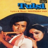 Tulsi (Original Motion Picture Soundtrack) by Various Artists