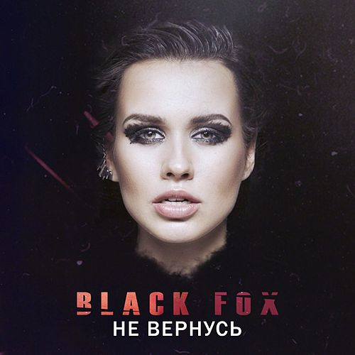 Не вернусь by Black Fox