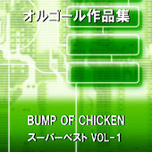 A Musical Box Rendition of BUMP OF CHICKEN Super Best Vol. 1 by Orgel Sound
