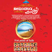 Jayolsava Yathra by Various Artists