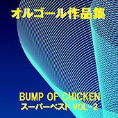 A Musical Box Rendition of BUMP OF CHICKEN Super Best Vol. 2 by Orgel Sound