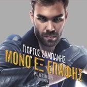 Mono Ex Epafis [Μόνο Εξ Επαφής] (Platinum Edition) by Giorgos Sabanis (Γιώργος Σαμπάνης)