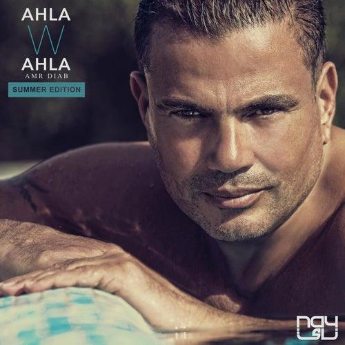 Ahla W Ahla (Summer Edition) by Amr Diab