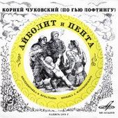 Корней Чуковский: Айболит и Пента by Инструментальный ансамбль п