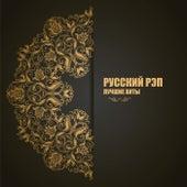 Русский РЭП: Лучшие ХИТЫ by Various Artists
