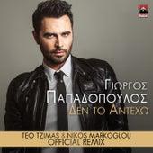 De To Antexo by Giorgos Papadopoulos (Γιώργος Παπαδόπουλος)