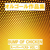 A Musical Box Rendition of BUMP OF CHICKEN Super Best Vol. 3 by Orgel Sound