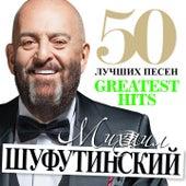 50 Лучших Песен (Greatest Hits) by Михаил Шуфутинский (Mikhail Shufutinsky)