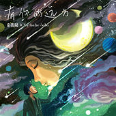 You Ni De Yuan Fang by Joshua Jin
