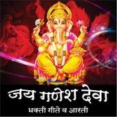 Jai Ganesh Deva by Various Artists