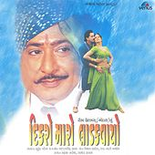 Deekro Maro Ladkvayo (Original Motion Picture Soundtrack) by Various Artists