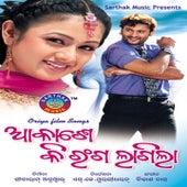 Aakashe Ki Ranga Lagila (Original Motion Picture Soundtrack) by Various Artists