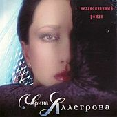 Незаконченный Роман by Ирина Аллегрова ( Irina Allegrova)