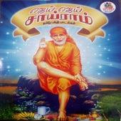 Jai Jai Sairam by Various Artists