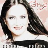 Небо - Это Я! by София Ротару ( Sophia Rotaru )