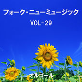 A Musical Box Rendition of Folk and New Music Vol. 29 by Orgel Sound