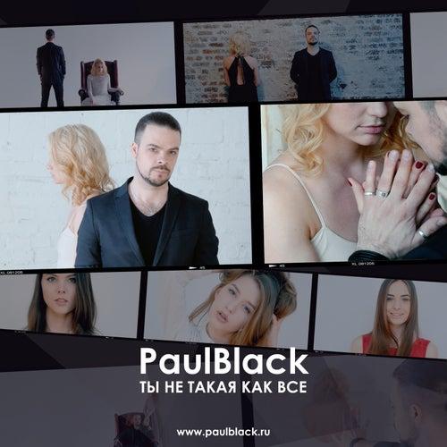 Ты не такая как все by Paul Black
