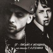 Письмо к женщине (На стихи С.А. Есенина) by S.T.